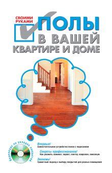 - Полы в вашей квартире и доме своими руками. (+CD) обложка книги