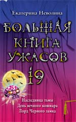 Большая книга ужасов. 19: повести