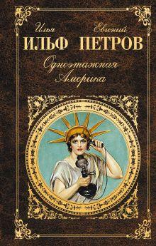 Ильф И.А., Петров Е.П. - Одноэтажная Америка обложка книги