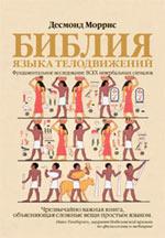 Моррис Д. - Библия языка телодвижений обложка книги
