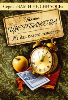 Щербакова Г. - Не для белого человека: роман обложка книги