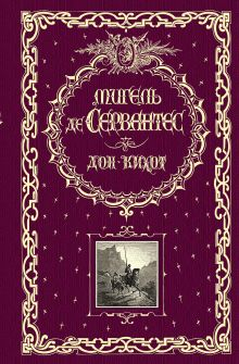 Дон Кихот обложка книги