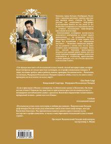 Обложка сзади Итальянская кухня. La pappa italiana Бонтемпи В.