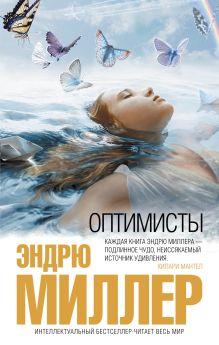 Обложка Оптимисты Эндрю Миллер
