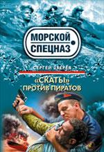 """Скаты"""" против пиратов: роман"""