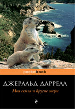 Даррелл Д. - Моя семья и другие звери обложка книги