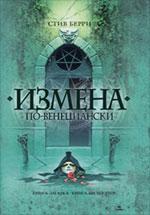 Берри С. - Измена по-венециански обложка книги