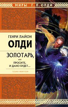 Золотарь, или Просите, и дано будет... обложка книги