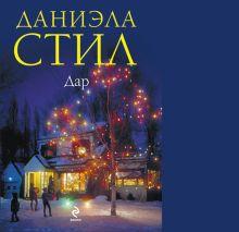 Стил Д. - Дар обложка книги