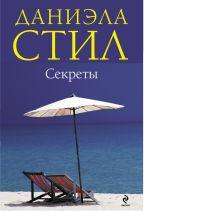 Стил Д. - Секреты обложка книги