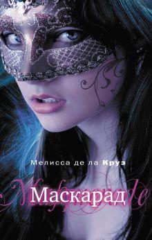 Де ла Круз М. - Маскарад обложка книги
