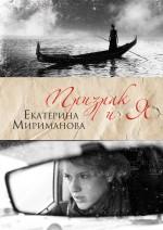 Обложка Призрак и я Мириманова Е.