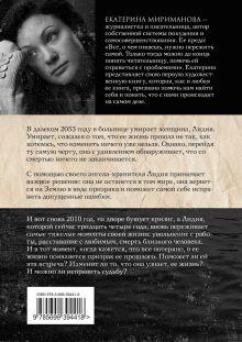 Обложка сзади Призрак и я Мириманова Е.