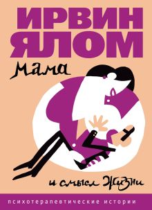 Мама и смысл жизни обложка книги