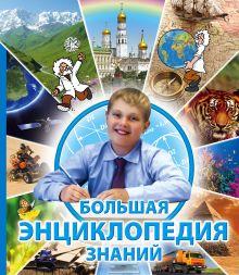 - 10+ Большая энциклопедия знаний (для РООССА) обложка книги