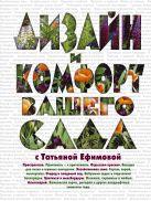 Ефимова Т. - Дизайн и комфорт вашего сада с Татьяной Ефимовой' обложка книги