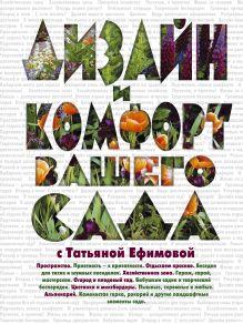 Ефимова Т. - Дизайн и комфорт вашего сада с Татьяной Ефимовой обложка книги