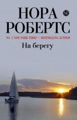 Робертс Н. - На берегу обложка книги