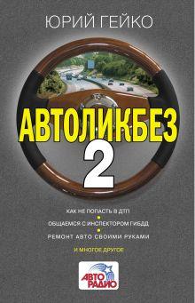 Гейко Ю.В. - Автоликбез-2 обложка книги
