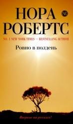 Робертс Н. - Ровно в полдень обложка книги
