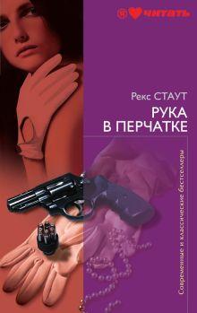 Рука в перчатке обложка книги
