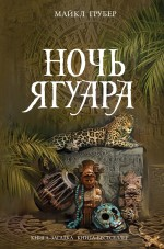 Грубер М. - Ночь Ягуара обложка книги