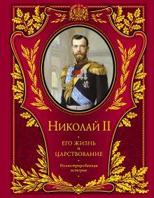 Ольденбург С.С. - Николай II. Его жизнь и царствование: иллюстрированная история обложка книги