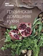 - Книга Гастронома Грузинская домашняя кухня обложка книги
