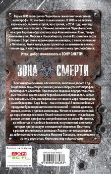 Обложка сзади Время огня Шалыгин В.В.