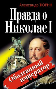 Правда о Николае I. Оболганный император обложка книги