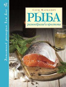 Маркович С. - Рыба. Разнообразие и простота обложка книги