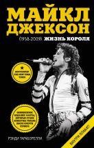 Тараборелли Р. - Майкл Джексон (1958-2009). Жизнь короля. (+плакат)' обложка книги