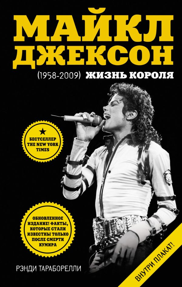 Майкл Джексон (1958-2009). Жизнь короля. (+плакат) Тараборелли Р.