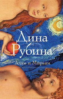 Рубина Д. - Адам и Мирьям обложка книги