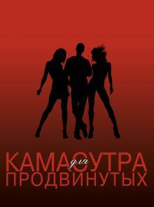 SEX ВТРОЕМ для тех, кто хочет знать больше обложка книги