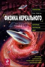Фейгин О.О. - Физика нереального обложка книги
