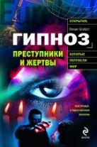 Шойфет М.С. - Гипноз: преступники и жертвы' обложка книги