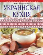 Боровская Э. - Украинская кухня обложка книги