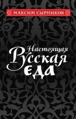 Обложка Настоящая русская еда Сырников М.