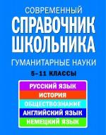 - Современный справочник школьника: 5-11 классы. Гуманитарные науки обложка книги