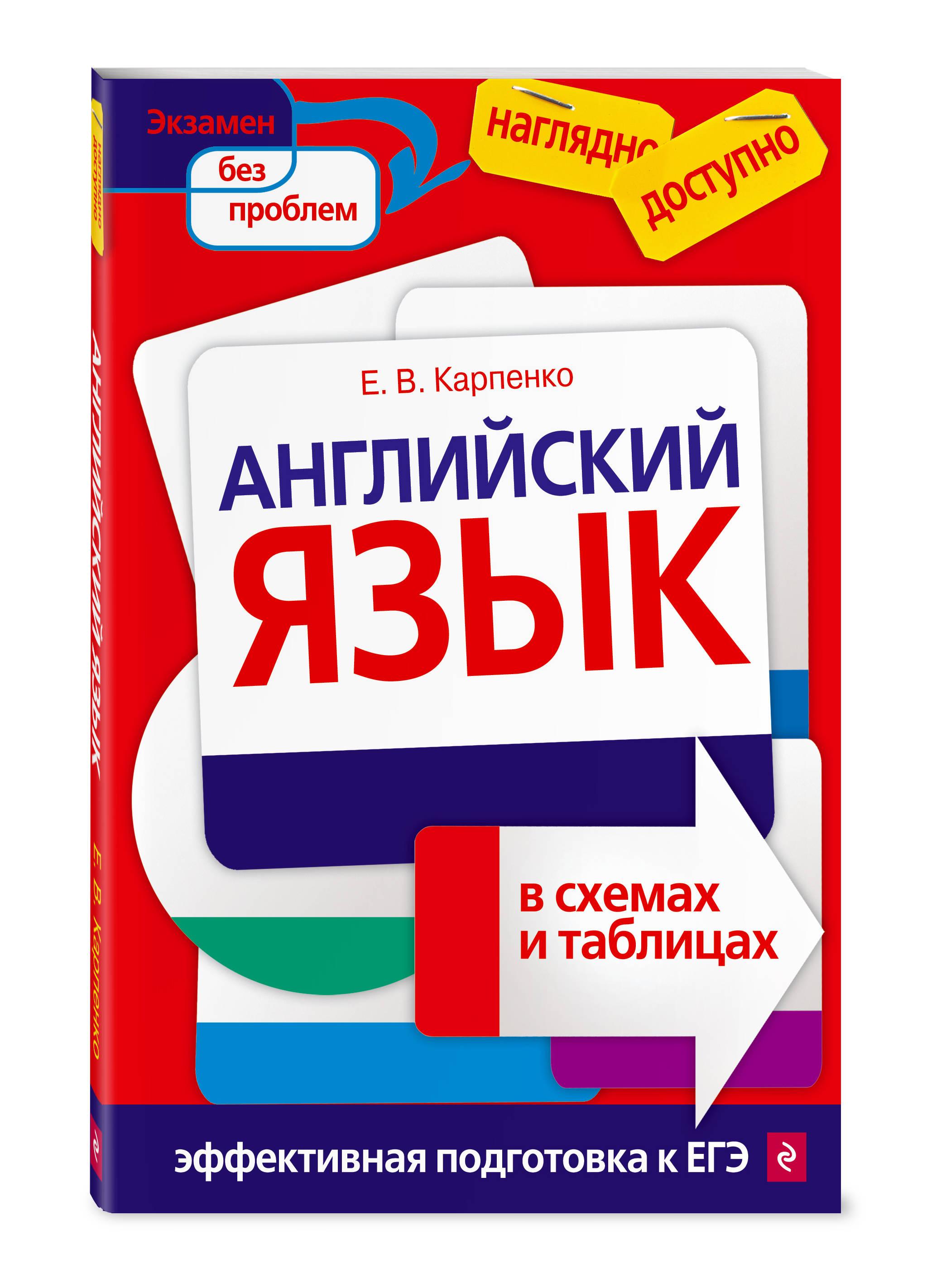 Английский язык в схемах и таблицах ( Карпенко Е.В.  )