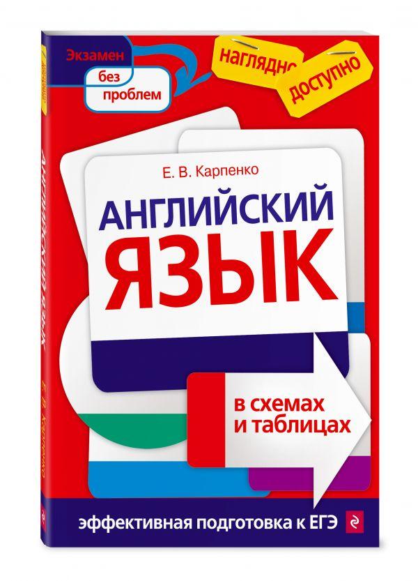 Английский язык в схемах и таблицах Карпенко Е.В.