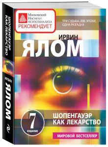 Ялом И. - Шопенгауэр как лекарство. Психотерапевтические истории обложка книги
