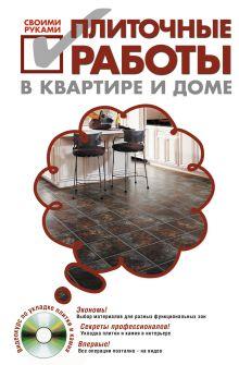 Плиточные работы в квартире и доме своими руками. (+DVD) обложка книги