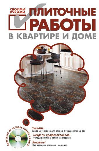 Плиточные работы в квартире и доме своими руками. (+DVD) Степанов С.И.