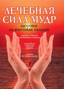 Лечебная сила мудр. Здоровье на кончиках пальцев обложка книги