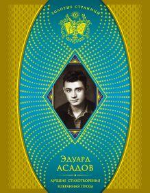 Лучшие стихотворения; Избранная проза обложка книги