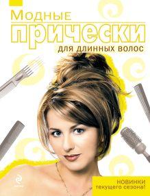 - Модные прически для длинных волос обложка книги