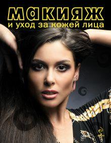 - Макияж и уход за кожей лица обложка книги