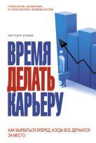 Исаева В.С. - Кризис - время делать карьеру. (ОСЭ)' обложка книги